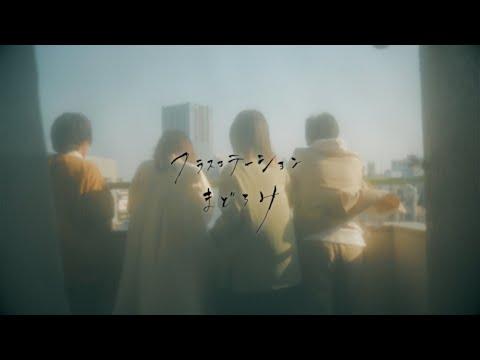 フラスコテーション「まどろみ」Music Video
