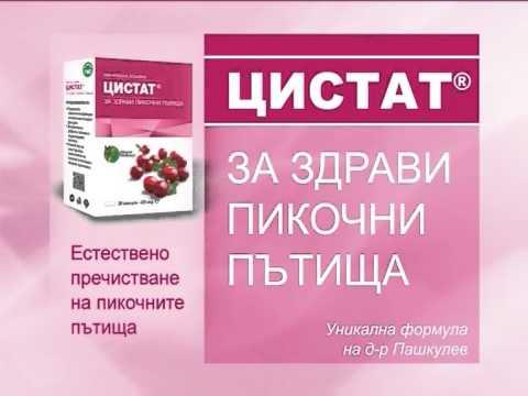 Цистат - рекламен клип на продукт срещу цистит