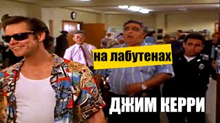 ДЖИМ КЕРРИ - на лабутенах - ленинград - экспонат