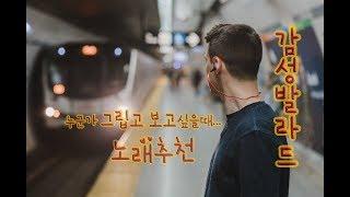 [KPOP MP3]♬누군가 그리울때 보고싶을때 듣는노래 ★남자감성 발라드 2000년대 좋은노래추천