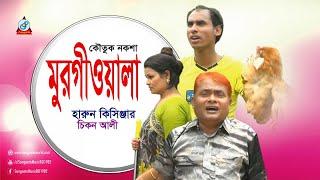 Harun Kisinjar, Chikon Ali - Murgiwala | মুরগীওয়ালা | Bangla Koutuk Noksha 2017