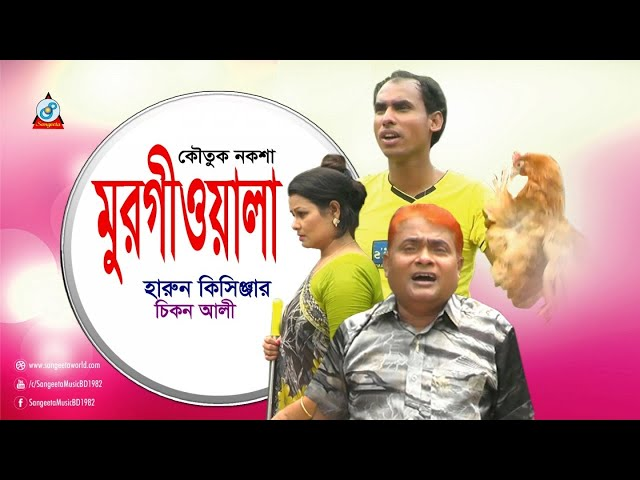 Harun Kisinjar, Chikon Ali - Murgiwala | ?????????? | Bangla Koutuk Noksha 2017