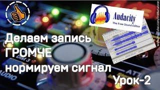 Как сделать звук в аудио файле громче! - в Audacity Урок 2 - Нормировка сигнала