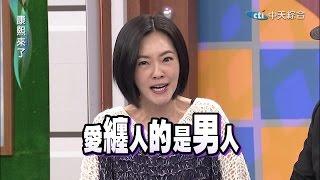 2014.12.19康熙來了完整版 康熙兩性調查局-女友十大煩人問題