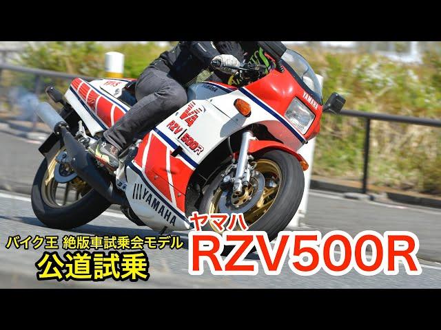 【Webikeモトレポート】バイク王 絶版車試乗会モデル ヤマハ「RZV500R」公道試乗
