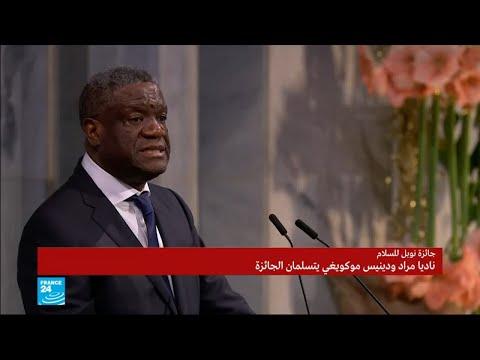 خطاب الطبيب الكونغولي دينيس موكويغي أثناء تسلمه جائزة نوبل للسلام  - 10:55-2018 / 12 / 11