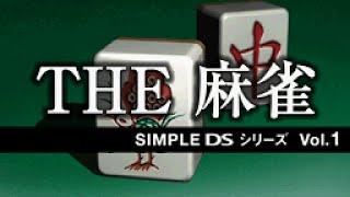 BGM #09 - Simple DS Series Vol. 01 - The Mahjong