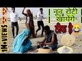 ठीक हैं Thik Hai -    प्रेमिका मिल गईल Premika Mil Gail   Khesari Lal Yadav   Comedy Video