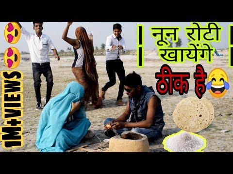 ठीक हैं Thik Hai - Full Video | प्रेमिका मिल गईल Premika Mil Gail | Khesari Lal Yadav | Comedy Video