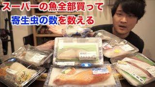 【閲覧注意】スーパーの魚買い占めて寄生虫数えたら予想外のところから寄生虫が・・・