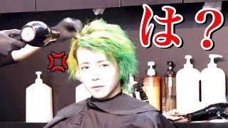 美容室で黒染めって頼んだのに変な髪色にされたんだけど・・・。