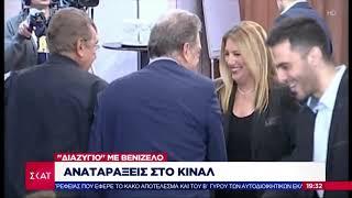 Ειδήσεις Βραδινό Δελτίο   10 έως 13 Ιουνίου ο Τσίπρας στον Παυλόπουλο   04/06/2019