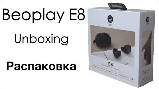 Beoplay E8 UNBOXING Распаковка bluetooth наушников