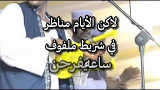 تحميل حالات واتساب محمد النصري رميه الأيام مناظر