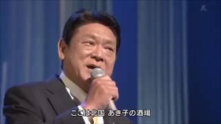増位山太志郎 - あき子慕情