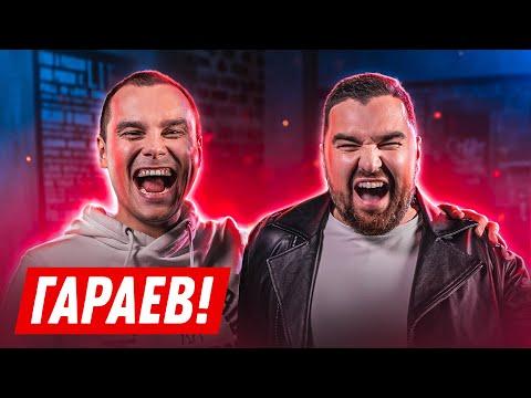 Интервью: Гараев (СОЮЗ)
