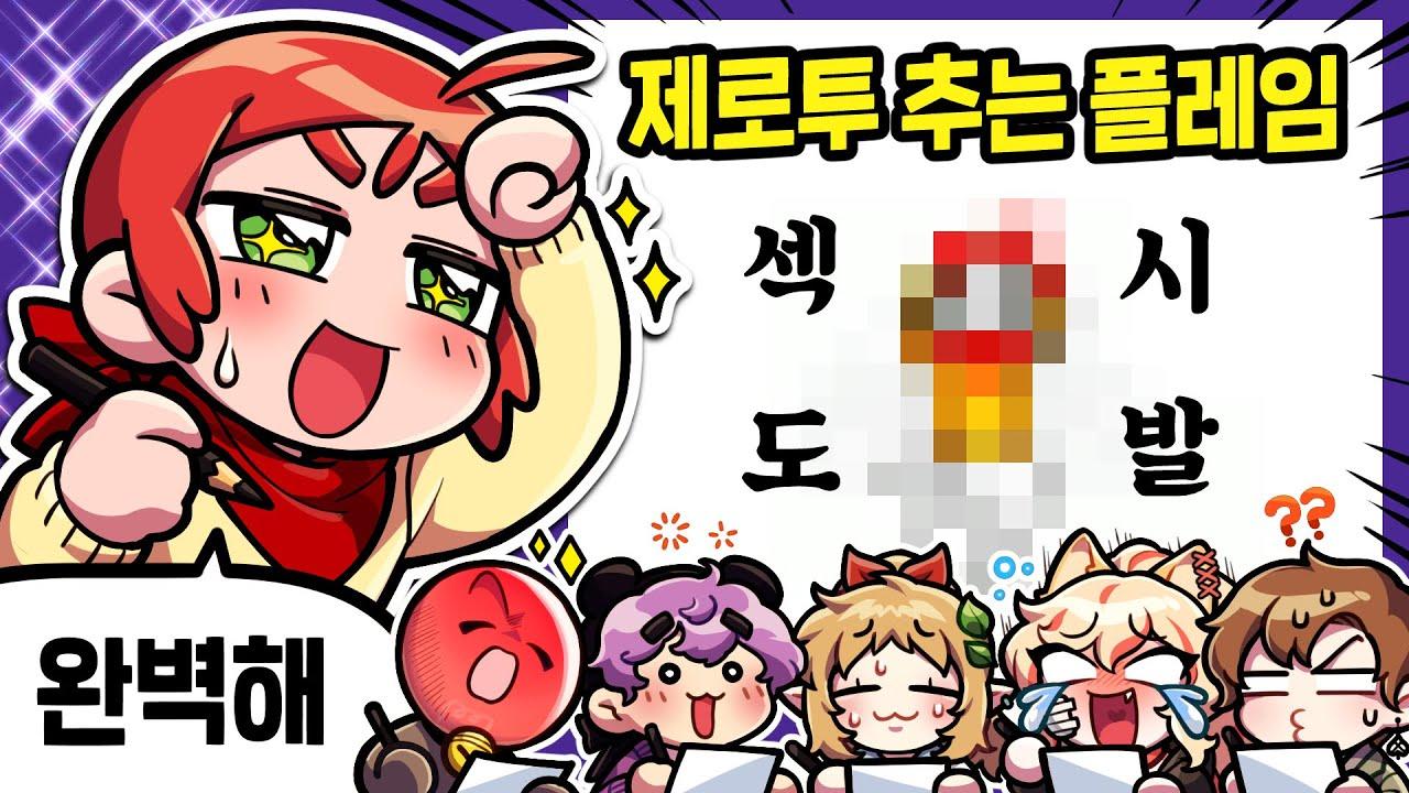 충격과 공포의 플레임 그림실력 (Feat. 애덕, 취무등, 최홍자, 바하, 김설하)