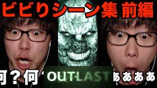 【ビビりシーン集】恐怖の精神病院で…「Outlast」前編
