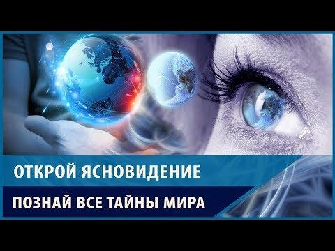 Открой ясновидение ! Познай все тайны мира !