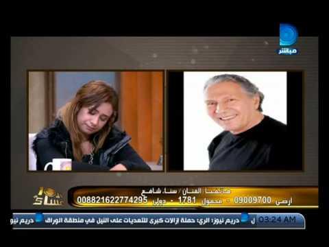 العاشرة مساء|شاهد تهديد وهجوم الفنان سناء شافع على ساره طارق ارملة سعيد طرابيك
