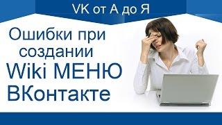 Ошибки при создании вики меню в группе ВКонтакте