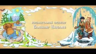 Снежная королева 3: Огонь и лед. Титры (кому интересно).