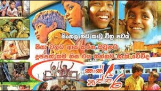 Sinhala film කාක් බිත්තර සිංහල චිත්රපටය Sinhala movies |  Sinhala full movies