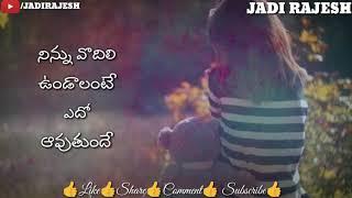 Nuvvunte Chalu 💓 Netho Unte Chalu || Beautiful 💓 Heart Touching Song in Telugu