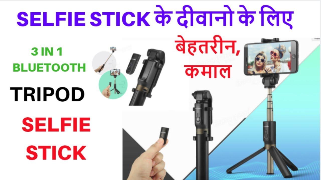 3 in 1 bluetooth tripod selfie stick waterproof torch blitzwolf youtube. Black Bedroom Furniture Sets. Home Design Ideas