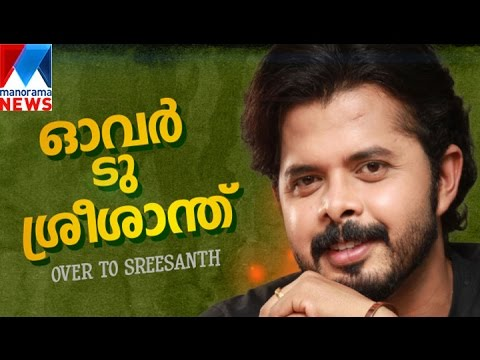Over To Sreesanth | Manorama News