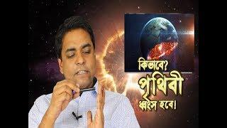 পৃথিবী ধ্বংস হবে! কিভাবে? II সৃষ্টি রহস্য সিরিজ II Bangla InfoTube