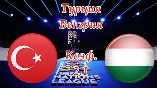 Турция Венгрия Лига Наций 3 09 2020 Прогноз и Ставки на Футбол