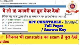 RPF Constable Exam Full Answer key 18 Jan(Group-B)