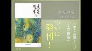 奇才が集る志茂田景樹会長の日本文芸家クラブの文芸随筆 2013No.48のお...