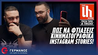Top Tips και Tricks για κινηματογραφικά Instagram stories! | The Unboxholics Guide GERMANOS
