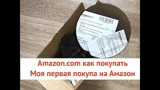 Amazon.com как покупать. Амазон покупки