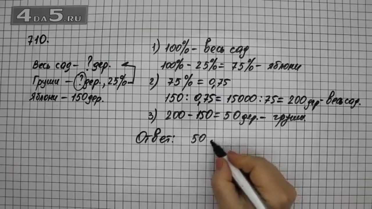 Гдз алгебре виленкин