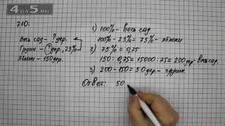 Упражнение 710. Математика 6 класс Виленкин Н.Я.