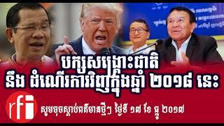 ព័ត៌មានក្ដៅៗ វទ្យុបារាំងថ្ងៃទី១៧ ធ្នូរ ២០១៧, RFI Khmer News Today, RFI Khmer Radio,By Neary khmer