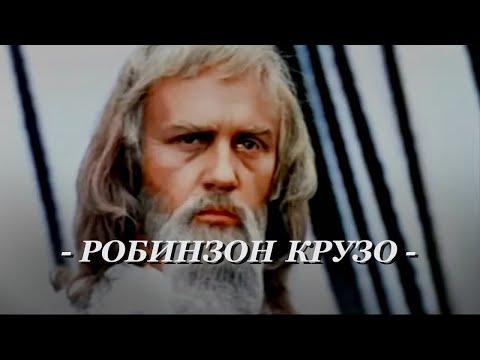 Жизнь и удивительные приключения Робинзона Крузо (1972)