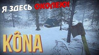Лес, мороз, внезапная жуткая находка ● Kôna: Day One #3