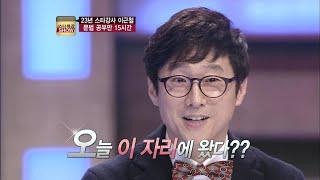이근철을 보기 위해 무작정 부산에서 온 사람이 있다?? 스타특강쇼 44화