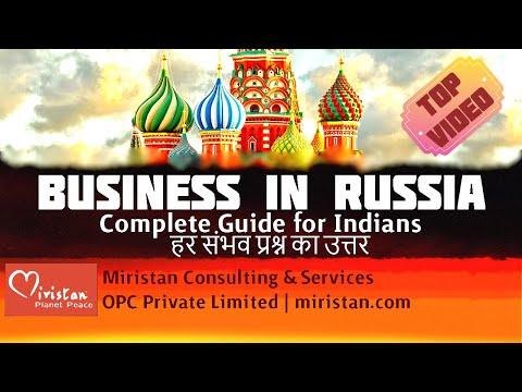 How To Start Small Business In Russia. रूस में अपना बिज़नेस. विदेश व्यापार