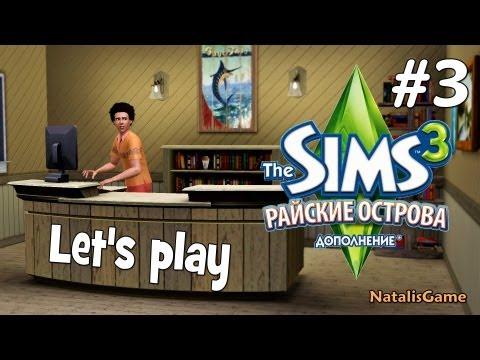 Давай играть Симс 3 Райские острова #3 Папайя-мамайя