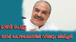 Set Back For KM Mani In Bar Case; Court Rejects Vigilance Report|KeralaNews