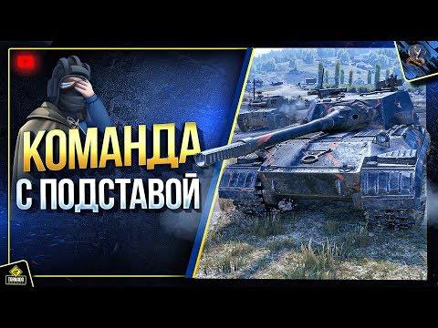 Команда с Подставой (Юша в World Of Tanks)