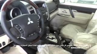 اسعار جيب مستوبيشي 2015 خليجي 104 الاف فل كامل 1436/6/9