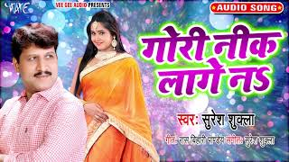 Suresh Shukla का नया सुपरहिट गाना 2020 | Gori Nik Lage Na | Bhojpuri Hit Song