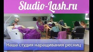 Наша студия наращивания ресниц в Москве