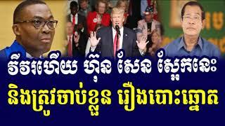 ចប់បាត់លោក ហ៊ុន សែន និងត្រូវបាប់ខ្លួនរឿងយួនចិនសូមស្តាប់, RFA Hot News, Cambodia News Today